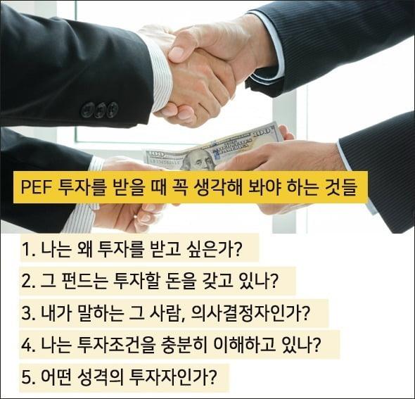 PEF 투자를 받을 때 생각해봐야 할 내용들. /사진=게티이미지.