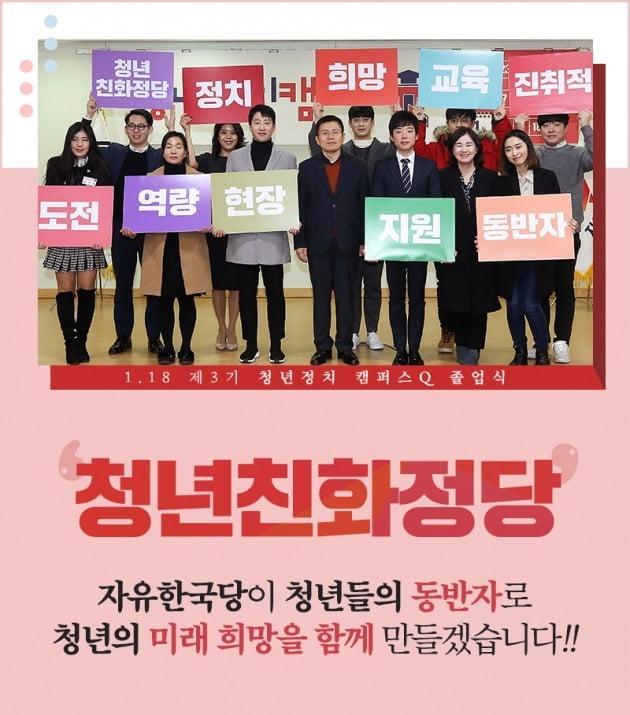 제3기 청년정치 캠퍼스Q 졸업식. 사진=국민의 힘(전 자유한국당) 제공