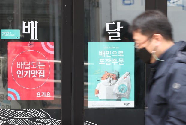 '동네 맛집' 위주인 배달앱 업체들은 코로나19 여파로 지난해 거래액이 크게 늘었다. / 사진=연합뉴스