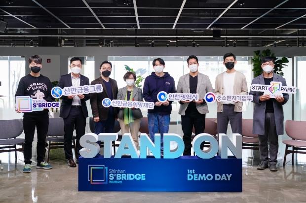 신한금융그룹, 『S² Bridge : 인천』 1기