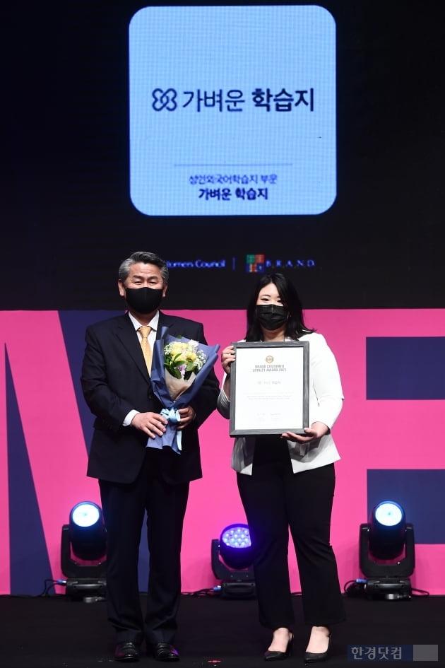 [포토] 가벼운 학습지, '2021 브랜드 고객충성도 대상' 성인외국어학습지 부문 수상