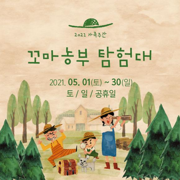 상하농원 봄 맞이 어린이 이벤트 '꼬마농부 탐험대'