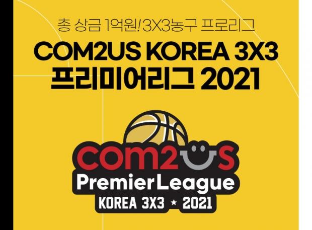 아프리카티비(TV),  '컴투스 KOREA 3X3 프리미어리그 2021' 생중계