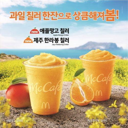 맥도날드,   봄맞이 신메뉴 칠러 2종  & 아이스크림 출시