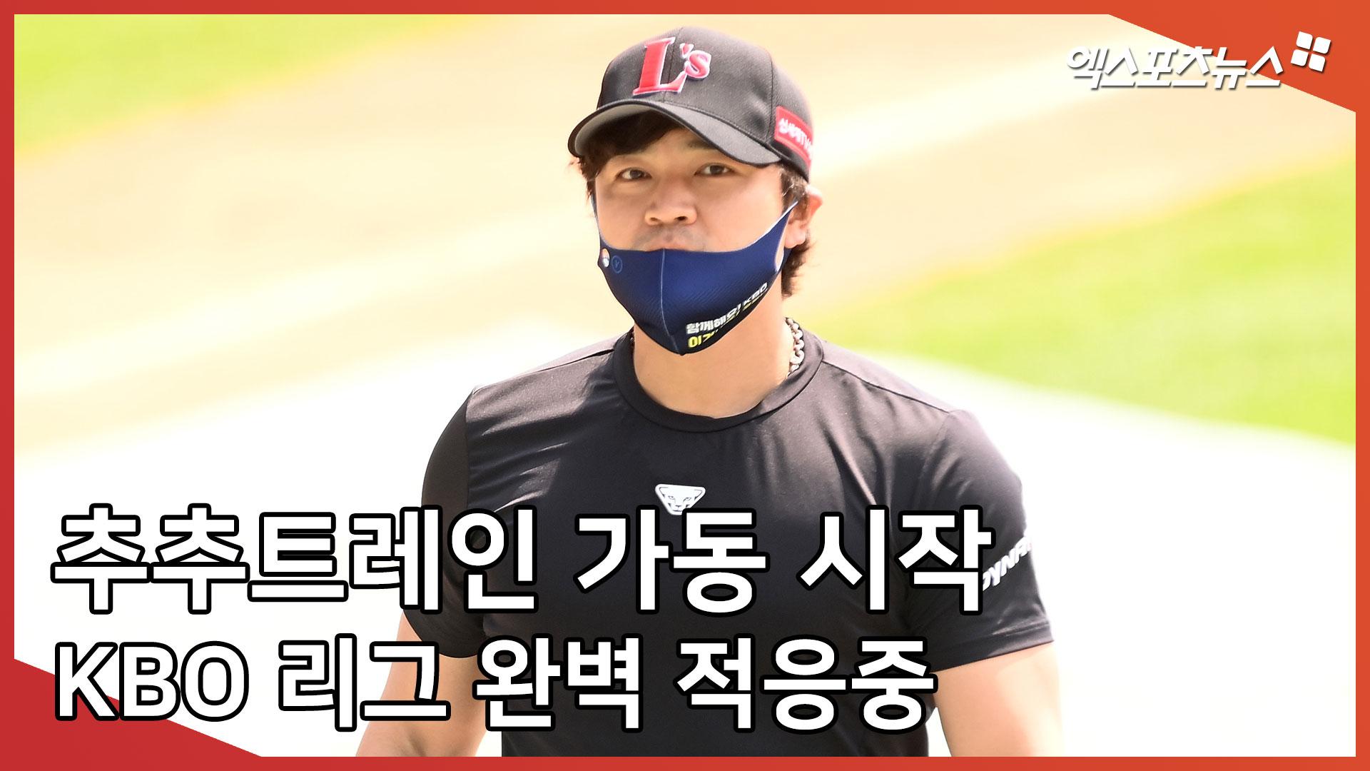 '추추트레인 가동 시작' 추신수, KBO 리그 완벽 적응중[엑's 스케치]
