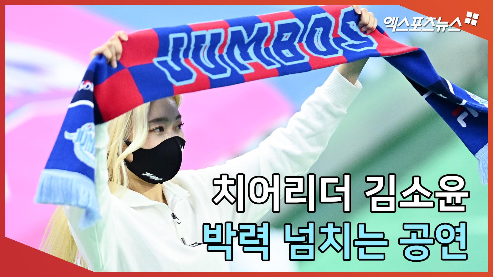 치어리더(Cheerleader) 김소윤 '여자도 반할 것 같은 박력 넘치는 공연'[엑's 영상]