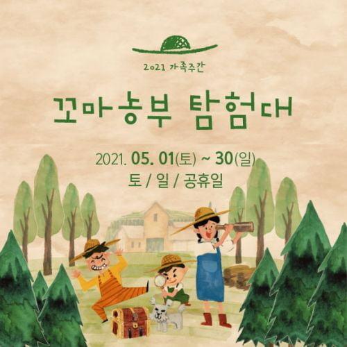 상하농원,   어린이 농촌 테마 공원  '꼬마농부 탐험대'이벤트