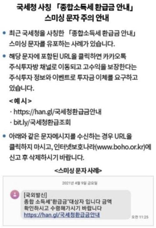 """'환급금 찾아가' 적힌 문자…""""국세청 사칭 속지 마세요"""""""