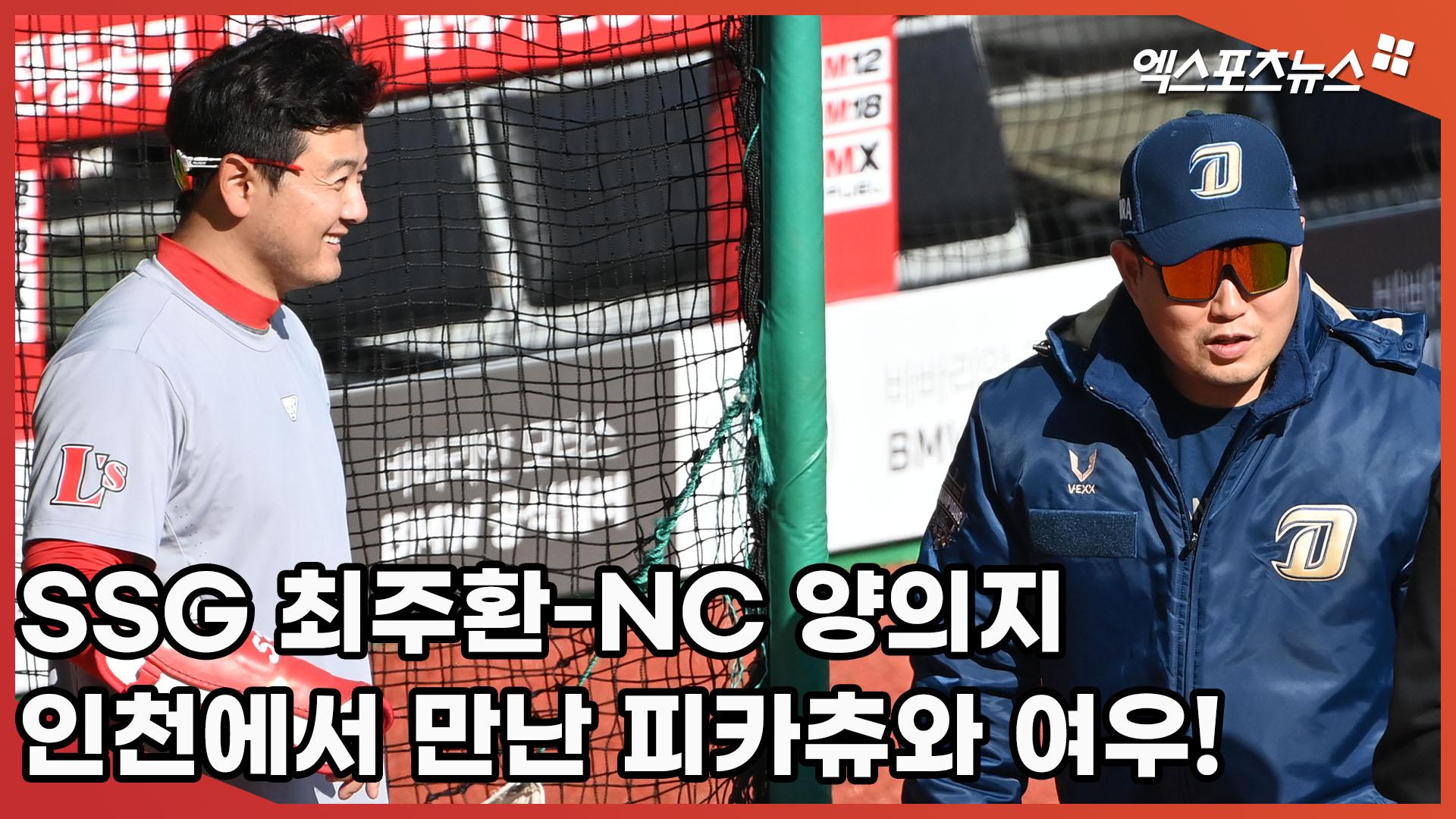 SSG 최주환- NC 양의지, 인천에서 만난 피카츄와 여우 [엑's 스케치]