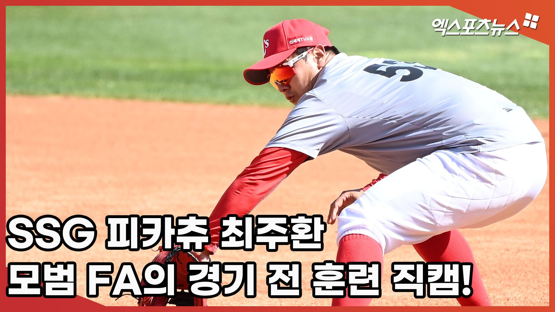 SSG 피카츄 최주환, 모범FA의 경기 전 훈련 직캠! [엑's 스케치]