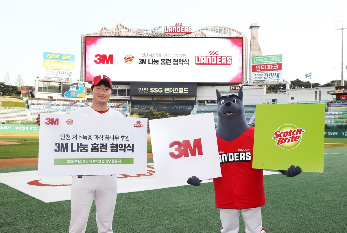 SSG, 한국쓰리엠과 인천 저소득층 과학 꿈나무 후원