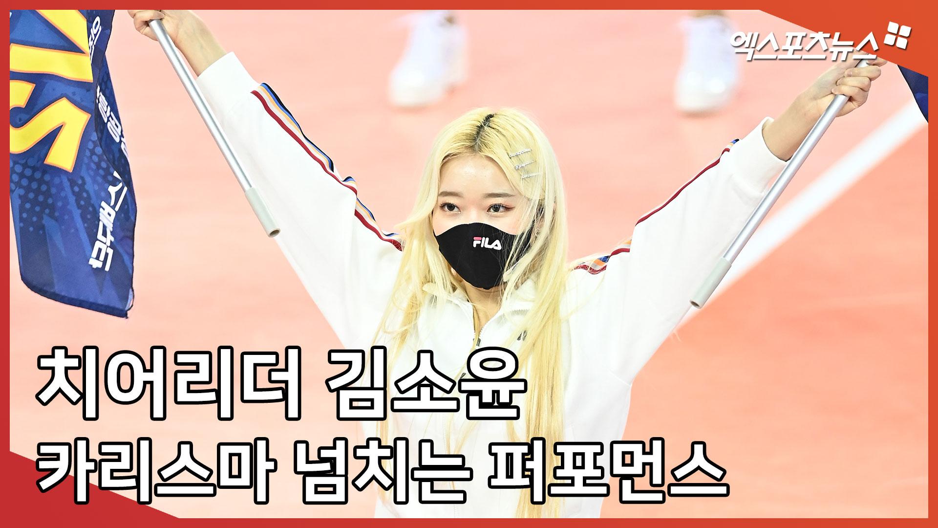 치어리더(Cheerleader) 김소윤 '카리스마 넘치는 퍼포먼스'[엑's 영상]