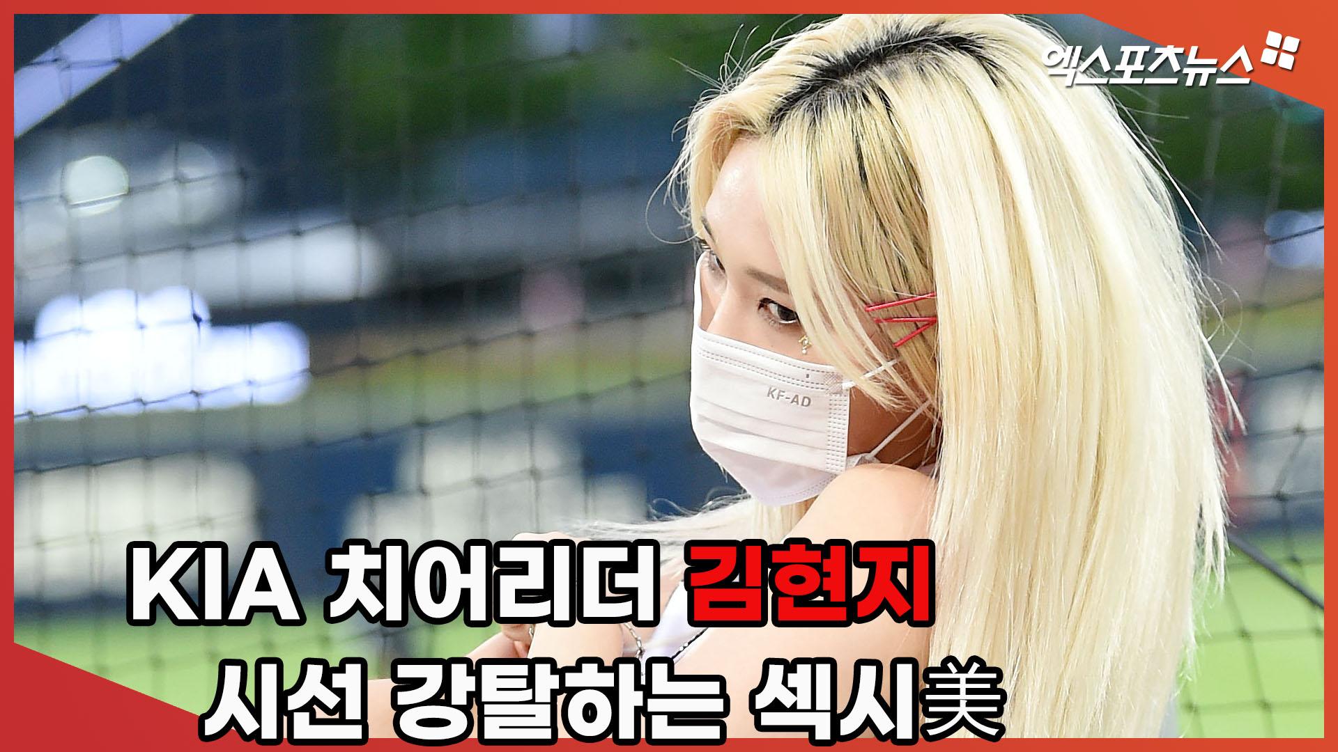 치어리더 김현지 '시선 강탈하는 섹시美' [엑's 영상]