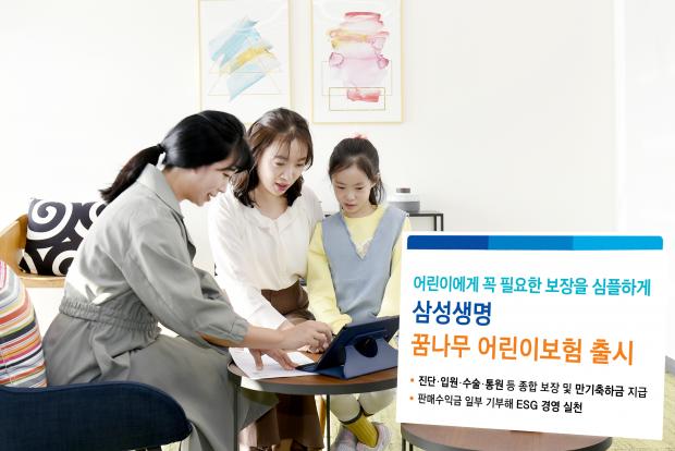 삼성생명, 「꿈나무 어린이보험」 출시