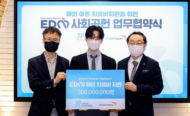 JYP엔터테인먼트, 월드비전과 손잡고 해외 환아 치료비 지원 사업 전개