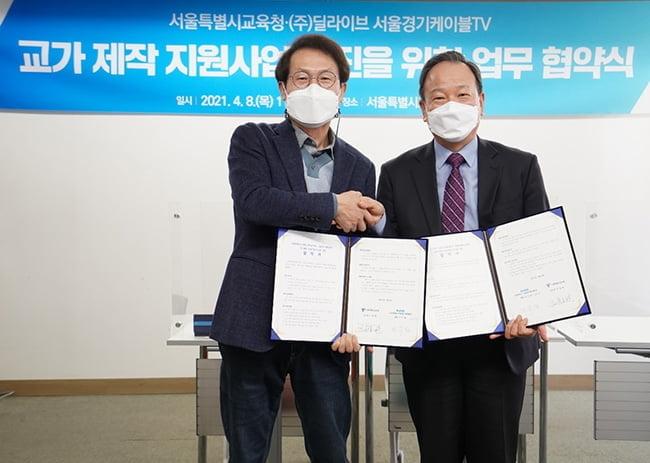 딜라이브 서울경기케이블TV, 서울특별시교육청과 교가지원사업 MOU 체결