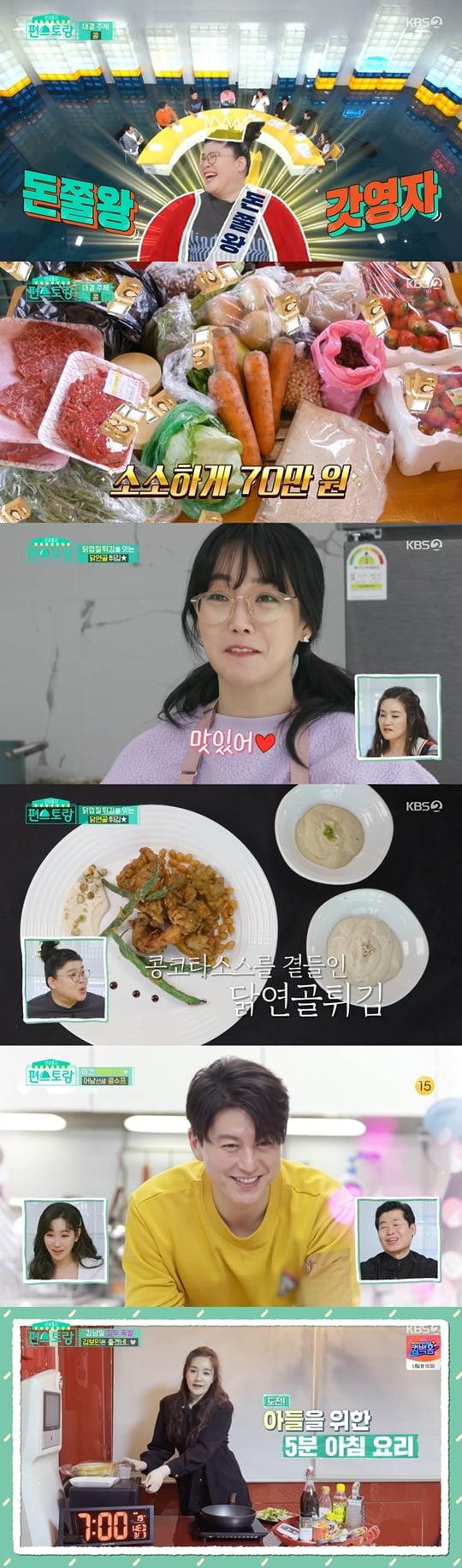 편스토랑 류수영(사진= KBS 2TV '신상출시 편스토랑')