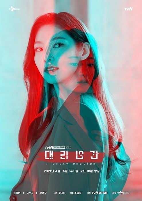 공승연, tvN '대리인간' 캐스팅…야망 넘치는 변호사로 변신