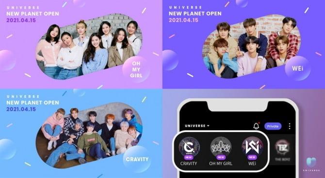 오마이걸X위아이X크래비티, 유니버스 신규 플래닛 오픈…'독점 콘텐츠+글로벌 팬 만남 예정'