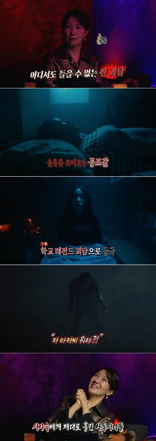 '심야괴담회'(사진=MBC)
