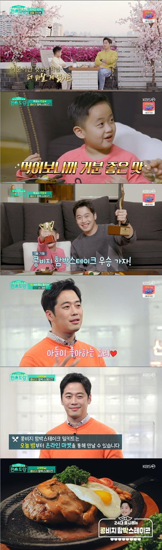 편스토랑 김재원(사진= KBS 2TV '신상출시 편스토랑')