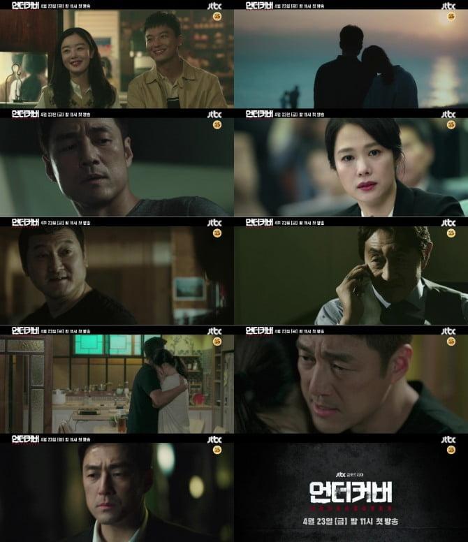첫 방송까지 D-3 '언더커버', 지진희X김현주 극강의 흡인력 본편 예고 공개