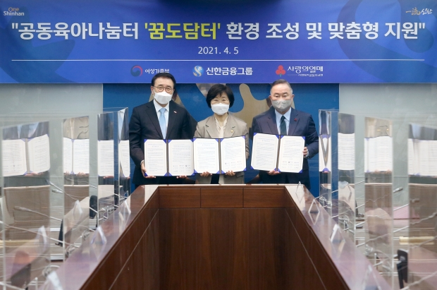 신한금융그룹, 공동육아나눔터 '신한 꿈도담터' 사업을 위한 MOU 체결