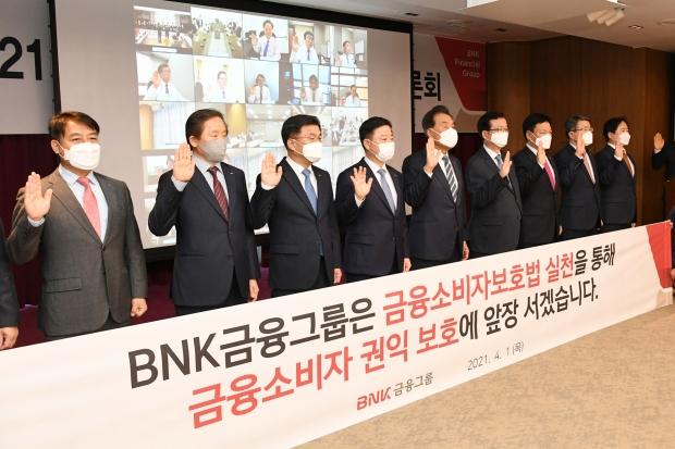 BNK금융, 금융소비자 권익보호 앞장 결의