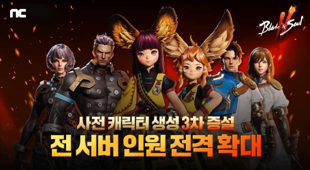 엔씨소프트 '블소2', 사전 캐릭터 생성 3차 마감...서버 인원 추가 증설