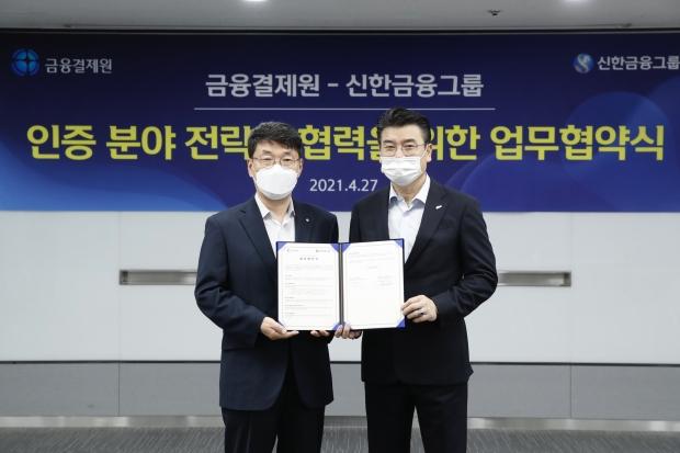 신한금융그룹, 금융결제원과 인증 분야 전략적 업무 협약(MOU) 체결