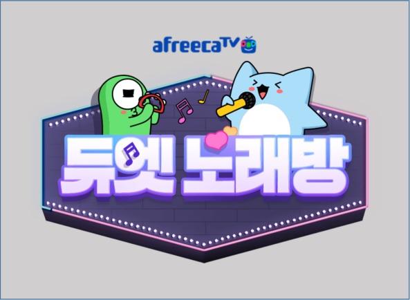 아프리카티비(TV),  집에서도 BJ와 듀엣 무대를…'가상현실 듀엣 노래방' 21일 첫 선
