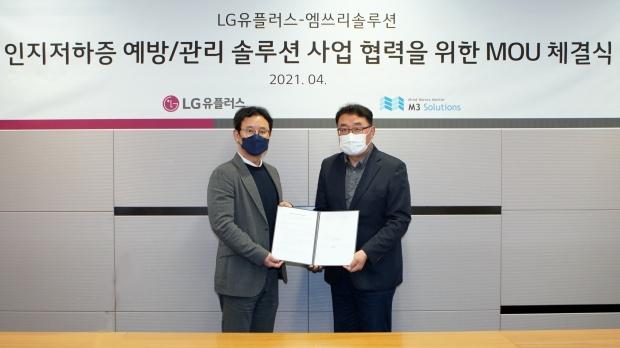 LG유플러스, 고령인구 인지저하증 ICT로 예방·관리한다