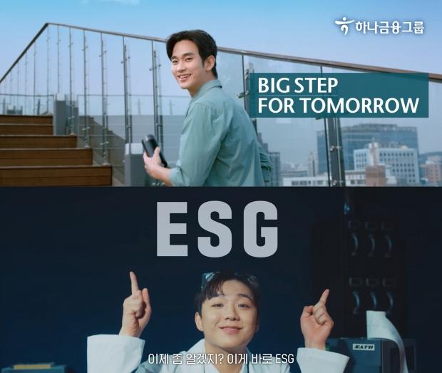하나금융그룹,「ESG 캠페인 광고」공개