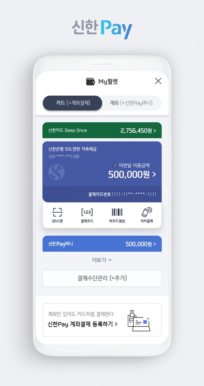 신한금융, 그룹 통합 간편결제 서비스 '신한Pay'출시