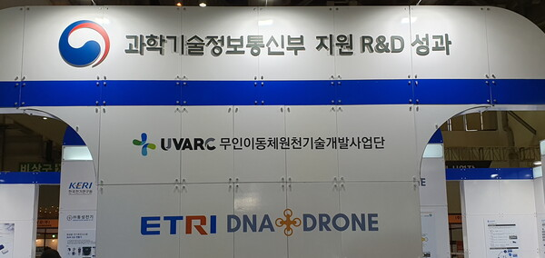 [UVARC- ETRI DNA+DRON 등 과학기술정보통신부 지원 R&D 성과도 소개되었다. 사진=박명기]