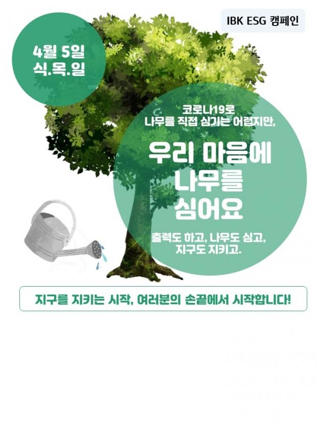 IBK기업은행, ESG캠페인 '우리 마음에 나무를 심어요' 실시