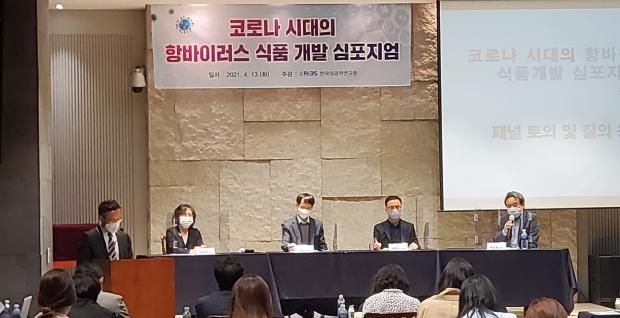 한국의과학연구원 주관 '코로나 시대 항바이러스 식품 개발' 심포지엄 자료 전달