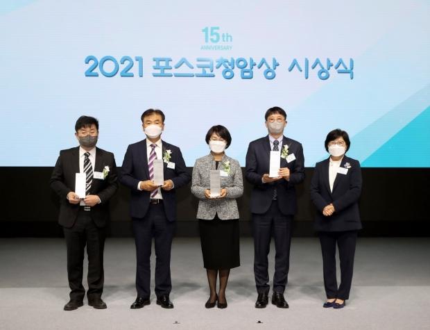 포스코청암재단, '2021 포스코청암상'시상식 개최