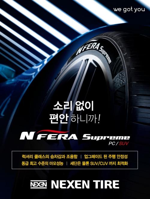 넥센타이어, 사계절용 타이어 '엔페라 슈프림' 공개