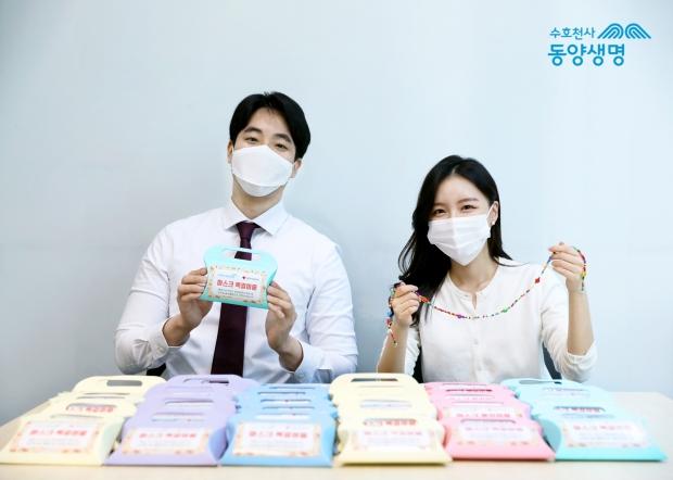 동양생명, 취약계층 아동 위한 '마스크 스트랩 만들기' 캠페인 진행