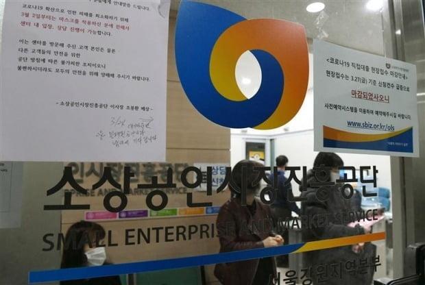 자영업자들이 소상공인재기지원센터에서 경영애로자금 대출 상담을 위해 기다리고 있다. / 자료=한경DB