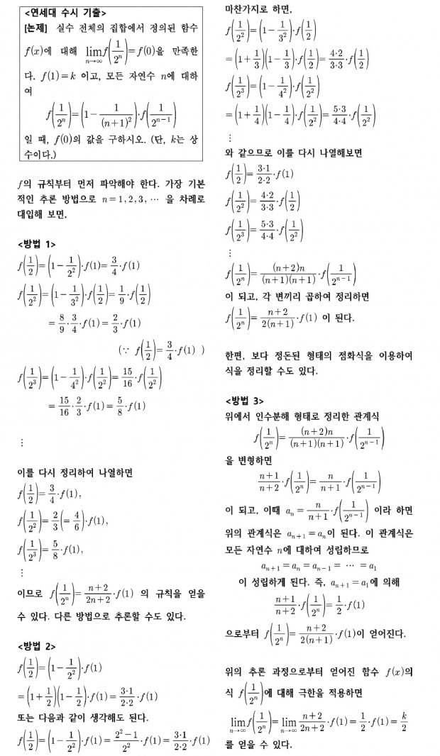 [2022학년 논술길잡이] 문제해결의 첫 단추 - 귀납적 추론