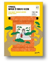 [책마을] 박지원은 '열하일기'로 8촌 형을 구했다
