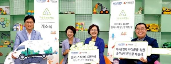 현대차그룹은 지난해 7월 폐플라스틱 장난감을 재활용하는 사회적협동조합 '그린무브공작소'를 열었다.  현대차그룹 제공