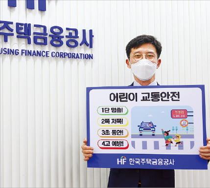 [포토] 최준우 주금공 사장 '교통안전 챌린지' 동참