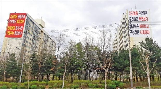 5일 서울 양천구 목동11단지에 재건축 안전진단 탈락에 항의하는 대형 현수막이 걸려 있다.  연합뉴스