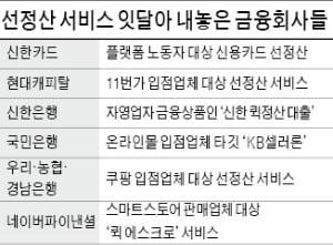 신한카드, 라이더 등 플랫폼 노동자…임금정산 기간 56일→1일로 앞당겨