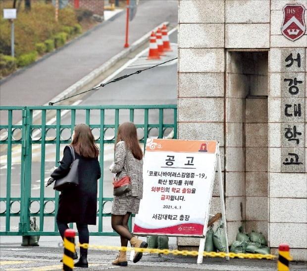코로나19 확진자 급증으로 출입구가 봉쇄된 서울 신수동 서강대.  /뉴스1
