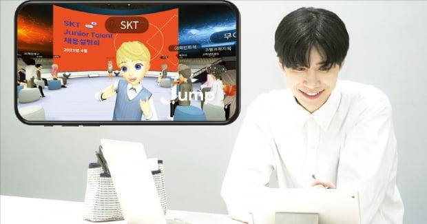 SKT, 가상공간 채용설명회 연다
