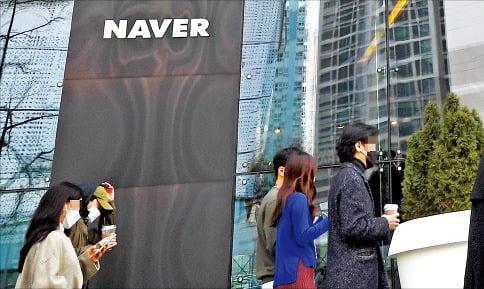 전 직원에게 스톡옵션을 부여하기로 한 네이버의 경기 성남 본사 모습. 한경DB
